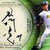 BBM 開封結果 20周年記念 プロ野球カード
