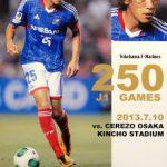 開封結果 2013 横浜Fマリノス オフィシャルカード スペシャルエディション