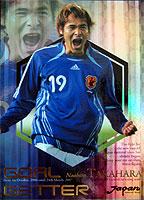 2007 サッカー日本代表SE ゴールゲッター 高原