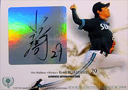 2010大阪冬のBIGカードショー 入手カード6