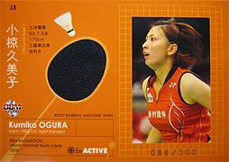 BBM バドミントン日本代表カードセット 小椋久美子ジャージ 裏面