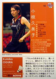 BBM バドミントン日本代表カードセット 小椋久美子 レギュラーカード 裏面