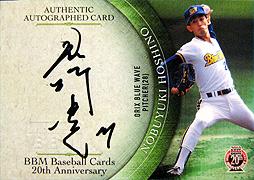 BBM 20周年記念カード 星野選手 直筆サインカード