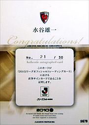 BBM Jカード 2010 1st #水谷雄一 直筆サインカード2