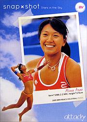 ビーチバレーカード2009 attack! 浅尾選手