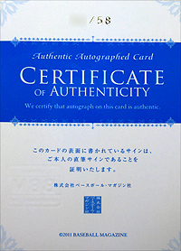 BBM 中日ドラゴンズ201158枚限定直筆サインカード