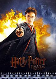 ハリー・ポッターと謎のプリンス1