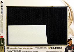 Jカード2009 2ndシリーズ 都築選手 ビッグパッチカード