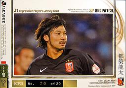Jカード2009 2ndシリーズ 都築選手 ビッグパッチカード 裏面