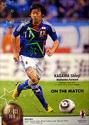 日本代表スペシャルエディション2011 1