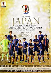 サッカー 日本代表SE 2012-2013