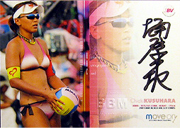 BBM ビーチバレーカードセット Move On! 楠原千秋 直筆サインカード(/100)
