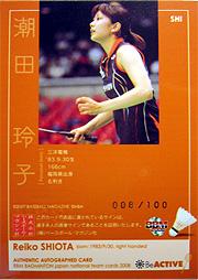 潮田選手 直筆サインカード 裏