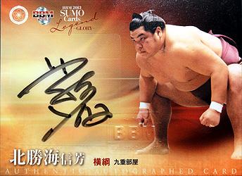 BBM 大相撲カード レジェンド