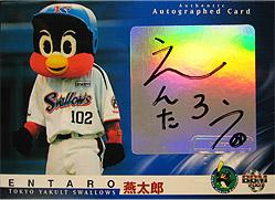 ヤクルトスワローズ2007 燕太郎 直筆サインカード