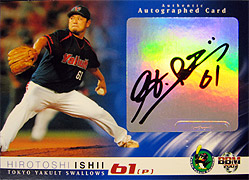 2007ヤクルトスワローズ 石井弘選手 直筆サインカード