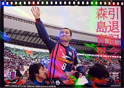 Jカード 09TE セレッソ大阪1
