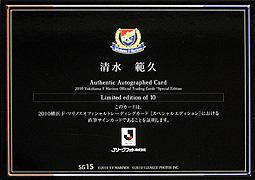横浜Fマリノス 2010 SE 清水範久 10限定ゴールドサイン2