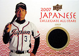 UD 2008 USA Baseball National Teams セット開封結果