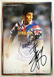 BBM レジェンド・オブ・Fマリノス 井原選手の直筆サインカードが届きました