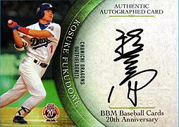 BBM 20周年記念 プロ野球カードの開封結果