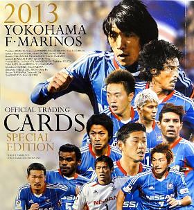 横浜Fマリノス オフィシャルカード 2013 スペシャルエディションの開封結果
