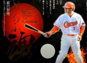 前田智徳 メモリアルベースボールカードセット もののふ魂の開封結果